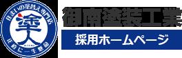 岡山県岡山市の塗装営業・施工管理・塗装職人の求人・採用│御南塗装工業の採用ホームページ